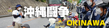 okinawa2021