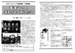 第2688号(2021年11月1日発行)